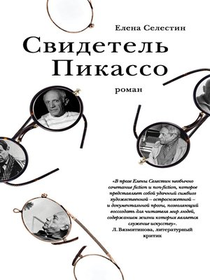 cover image of Свидетель Пикассо