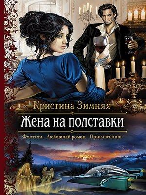 cover image of Жена на полставки