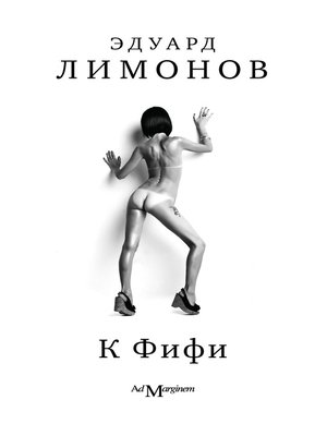 cover image of К Фифи