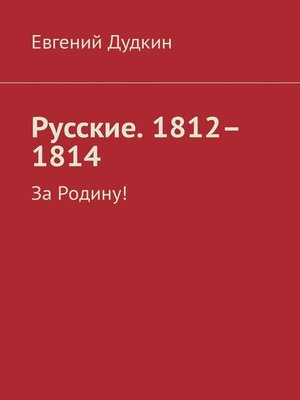 cover image of Русские. 1812–1814. За Родину!