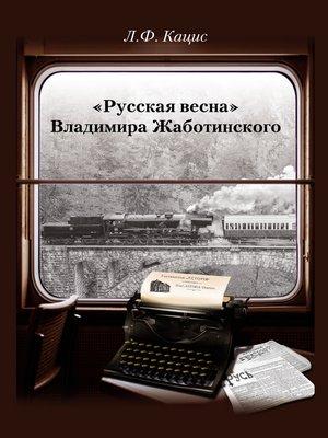 cover image of «Русская весна» Владимира Жаботинского