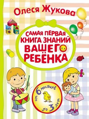 cover image of Самая первая книга знаний вашего ребенка. От 6 месяцев до 3 лет