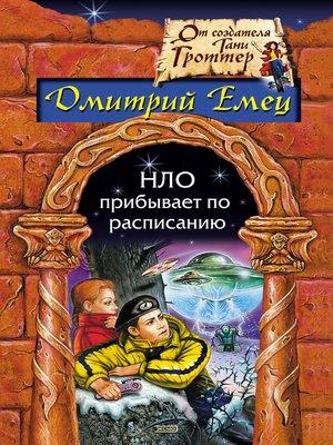 cover image of НЛО прибывает по расписанию