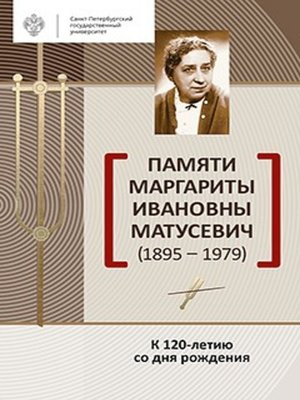 cover image of Памяти Маргариты Ивановны Матусевич (1895-1979). К 120-летию со дня рождения