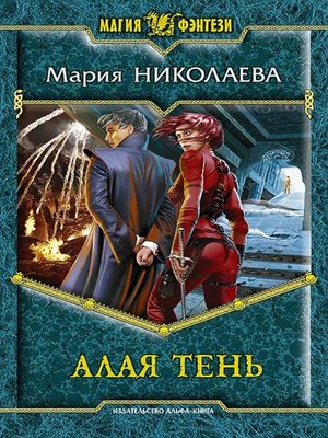 cover image of Алая Тень