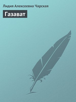 cover image of Газават