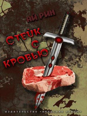 cover image of Стейк с кровью