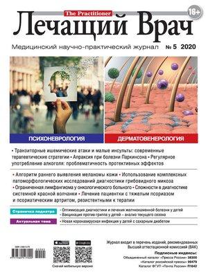 cover image of Журнал «Лечащий Врач» №05/2020