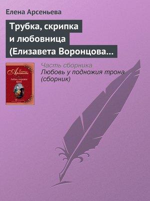 cover image of Трубка, скрипка и любовница (Елизавета Воронцова – император Петр III)