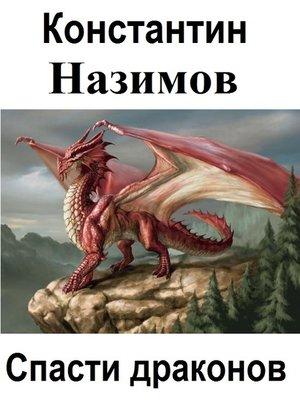 cover image of Спасти драконов
