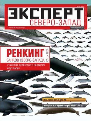 cover image of Эксперт Северо-Запад 39-2012