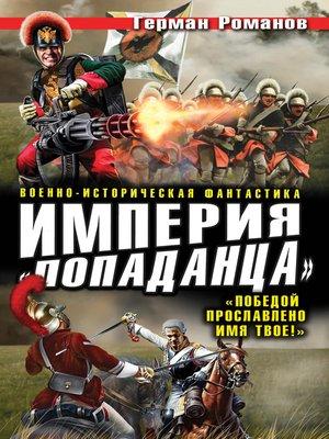 cover image of Империя «попаданца». «Победой прославлено имя твое!»