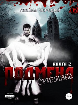 cover image of Подмена-2. Оригинал