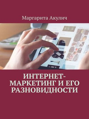 cover image of Интернет-маркетинг и его разновидности