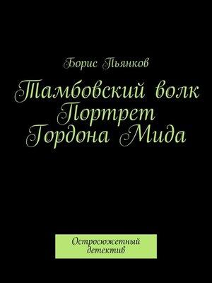 cover image of Тамбовскийволк. Портрет ГордонаМида