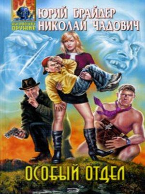 cover image of Особый отдел
