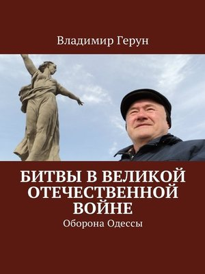 cover image of Битвы в Великой Отечественной войне. Оборона Одессы