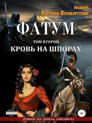 cover image of Фатум. Том второй. Кровь на шпорах