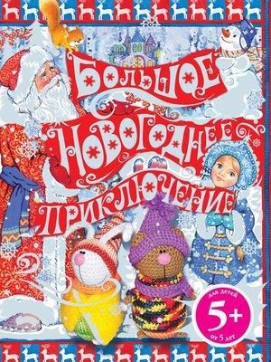 cover image of Большое новогоднее приключение