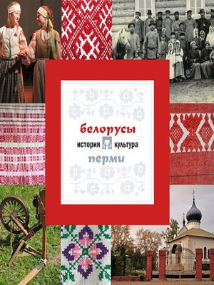 cover image of Белорусы Перми