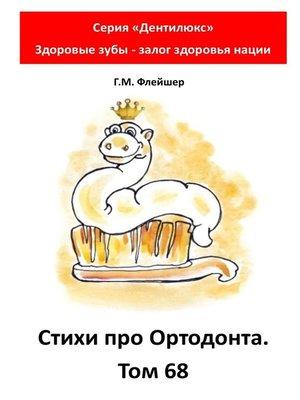 cover image of Стихи про ортодонта. Том68. Серия «Дентилюкс». Здоровые зубы – залог здоровья нации