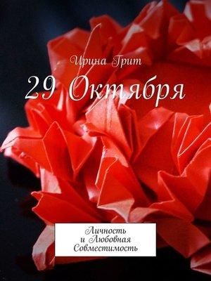 cover image of 29 октября. Личность иЛюбовная Совместимость