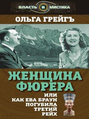 cover image of Женщина фюрера, или Как Ева Браун погубила Третий рейх