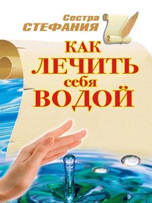 cover image of Как лечить себя водой