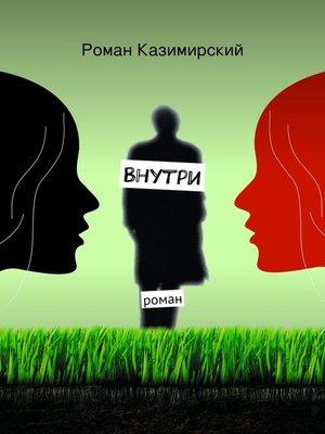 cover image of Внутри