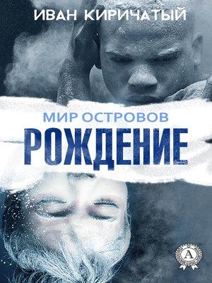 cover image of Книга I. Рождение