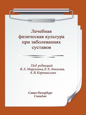 cover image of Лечебная физическая культура при заболеваниях суставов