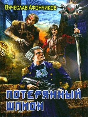 cover image of Потерянный шпион