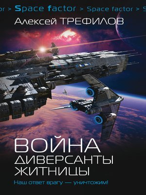 cover image of Война. Диверсанты Житницы
