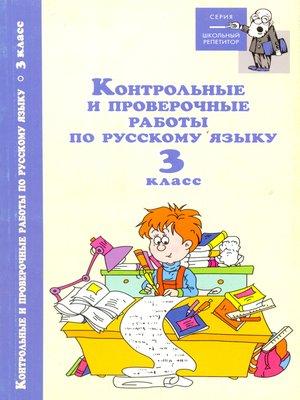 cover image of Контрольные и проверочные работы по русскому языку. 3 класс