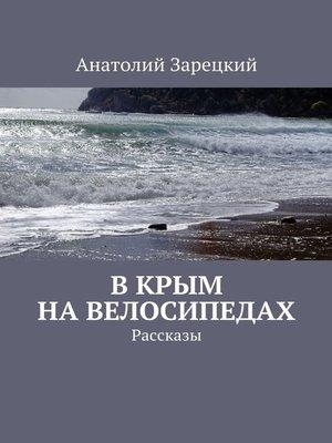 cover image of ВКрым навелосипедах