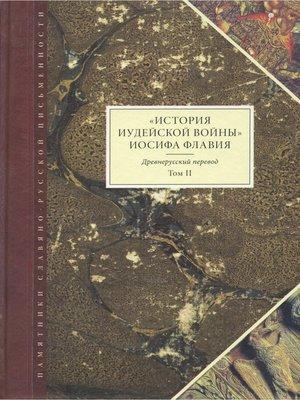 cover image of «История Иудейской войны» Иосифа Флавия. Древнерусский перевод. Том II