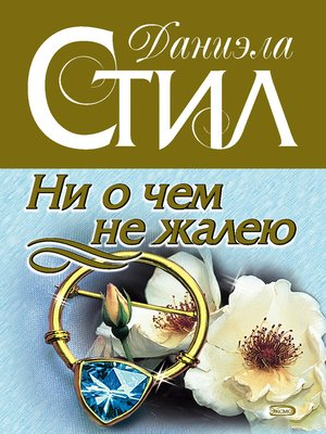 cover image of Ни о чем не жалею