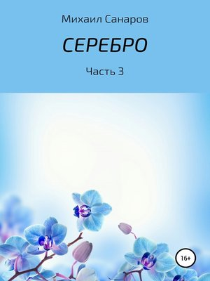 cover image of Серебро. Часть 3