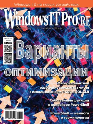 cover image of Windows IT Pro/RE №06/2018