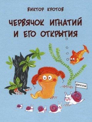 cover image of Червячок Игнатий и его открытия. 20 сказочных историй