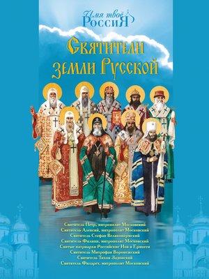 cover image of Святители земли Русской
