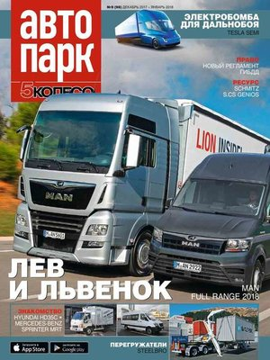 cover image of Автопарк – 5 Колесо 09-2017