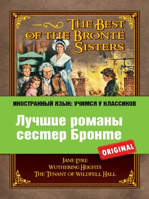 cover image of Лучшие романы сестер Бронте / the best of the Brontë sisters