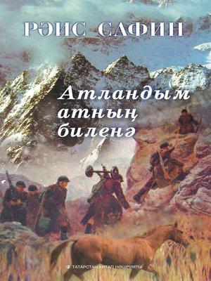 cover image of Атландым атның биленә (повестьлар, хикәяләр)
