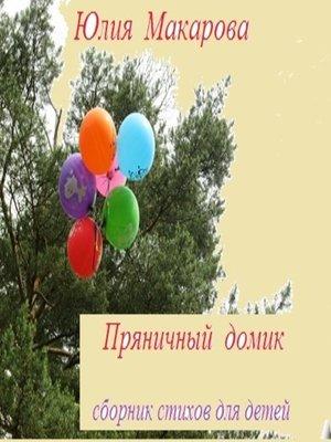 cover image of Пряничный домик