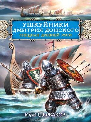 cover image of Ушкуйники Дмитрия Донского. Спецназ Древней Руси