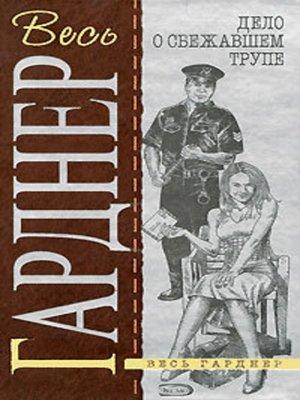 cover image of Дело о сбежавшем трупе