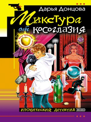 cover image of Микстура от косоглазия