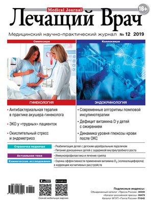 cover image of Журнал «Лечащий Врач» №12/2019