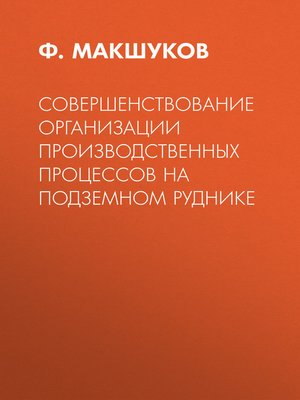 cover image of Совершенствование организации производственных процессов на подземном руднике
